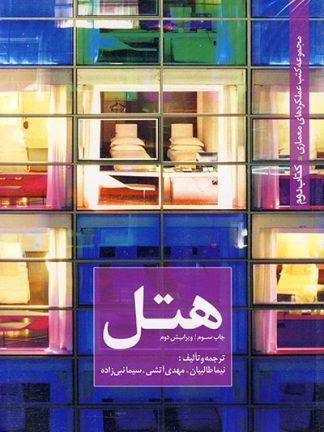 مجموعه کتب عملکردهای معماری - هتل - کتاب دوم
