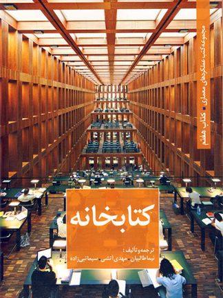 مجموعه کتب عملکردهای معماری - کتابخانه - کتاب هفتم