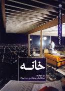 مجموعه کتب عملکردهای معماری - خانه - کتاب دهم