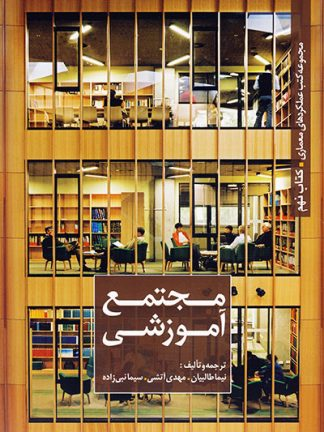 مجموعه کتب عملکردهای معماری - مجتمع آموزشی - کتاب نهم