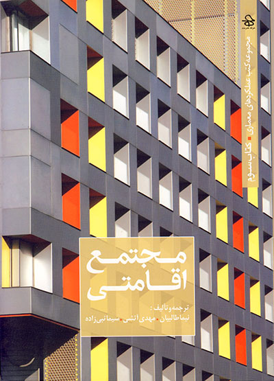 مجموعه کتب عملکردهای معماری - مجتمع اقامتی - کتاب سوم