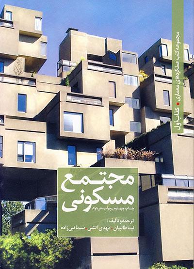 مجموعه کتب عملکردهای معماری - مجتمع مسکونی - کتاب اول
