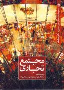 مجموعه کتب عملکردهای معماری - مجتمع تجاری - کتاب هشتم