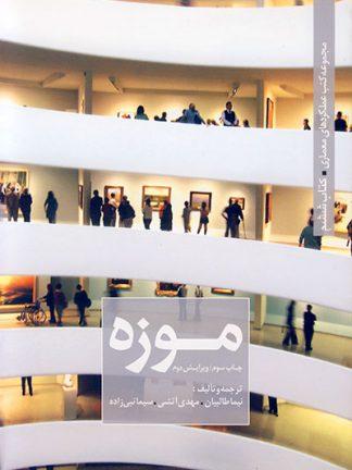 مجموعه کتب عملکردهای معماری - موزه جلد یک - کتاب ششم