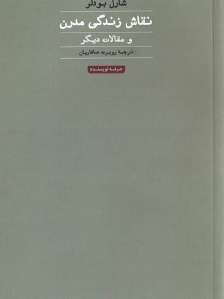 نقاش زندگی مدرن و مقالات دیگر، شارل بودلر
