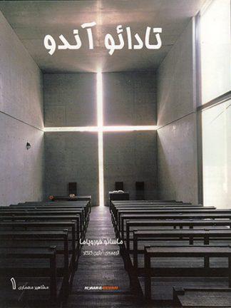 مشاهیر معماری ۱ - تادائو آندو