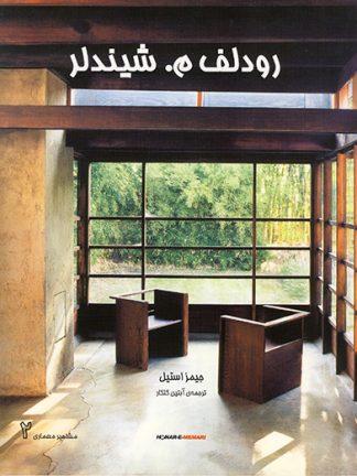 مشاهیر معماری ۲ - رودلف م.شیندلر