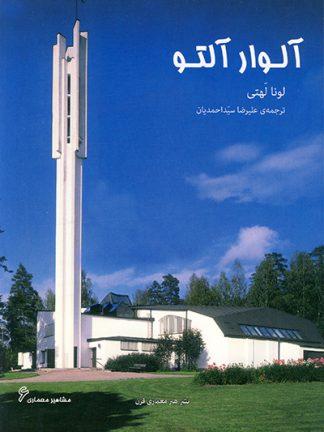 مشاهیر معماری ۶ -  آلوار آلتو