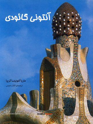 مشاهیر معماری ۵ - آنتونی گائودی