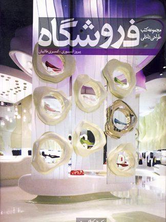 مجموعه کتب طراحی داخلی - فروشگاه