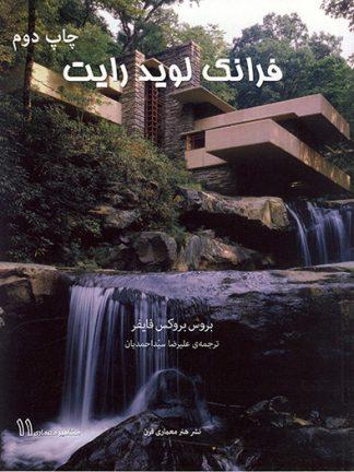 مشاهیر معماری ۱۱ - فرانک لوید رایت (چاپ سوم)