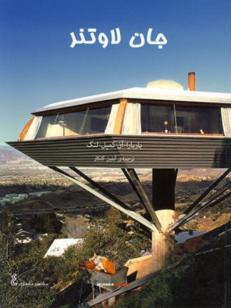 مشاهیر معماری ۴ - جان لاوتنر