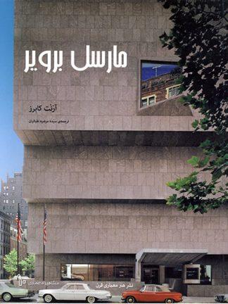 مشاهیر معماری ۱۰ - مارسل برویر