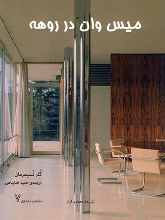 مشاهیر معماری ۷ - میس وان درروهه
