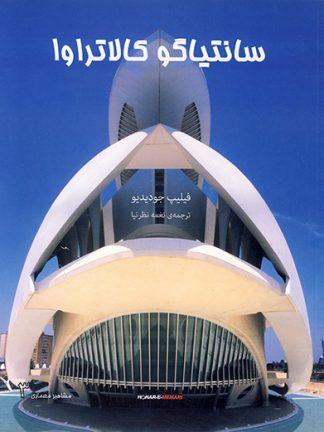 مشاهیر معماری ۳ - سانتیاگو کالاتراوا