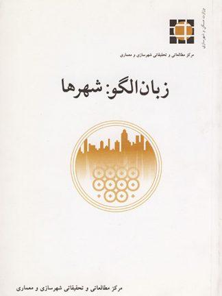 زبان الگوها: شهرها