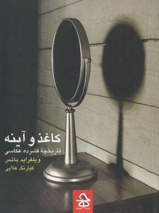 کاغذ و آینه، تاریخچه فشرده عکاسی