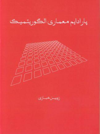 پارادایم معماری الگوریتمیک