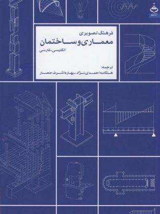 فرهنگ تصویری معماری و ساختمان
