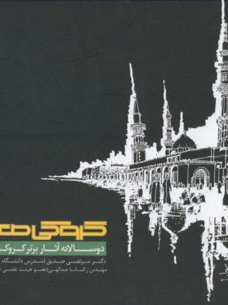 کروکی معماری (دو سالانه آثار برتر کروکی 91-1390)
