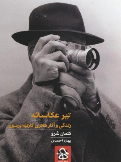 تیر عکاسانه (زندگی و آثار هانری کارتیه برسون)