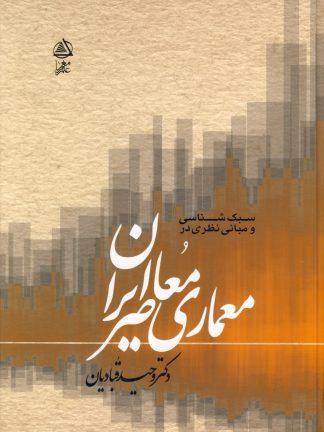 سبک شناسی و مبانی نظری در معماری معاصر ایران (دکتر وحید قبادیان )
