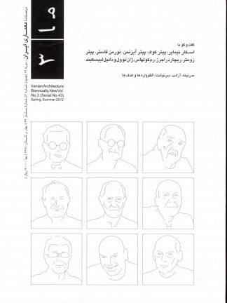 معماری ایران شماره ۳