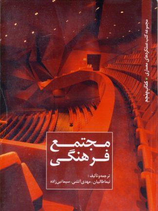 مجموعه کتب عملکردهای معماری - مجتمع فرهنگی - کتاب پنجم