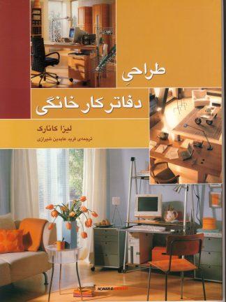 طراحی دفاتر کار خانگی