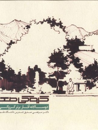 کروکی معماری(دوسالانه آثار برتر کروکی 89-1388)