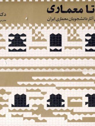 از ایده تا معماری (جلد دوم )