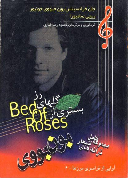 بستری از گلهای رز