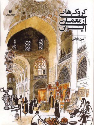 کروکی هایی از معماری ایران (آلن بایاش)