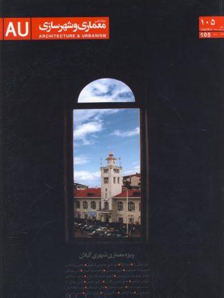 معماری و شهر سازی شماره ۱۰۲ و ۱۰۳
