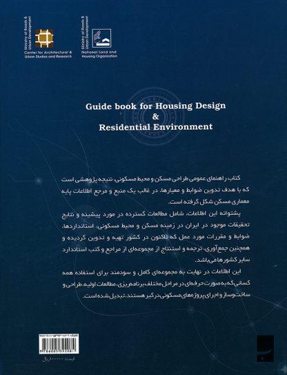 راهنمای عمومی طراحی مسکن و محیط مسکونی