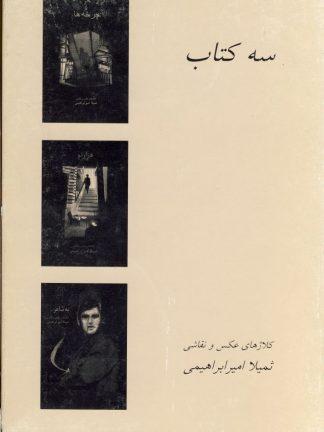 سه کتاب (کلاژهای عکس و نقاشی)