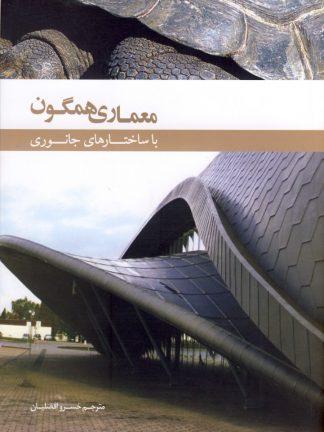 معماری همگون با ساختارهای جانوری