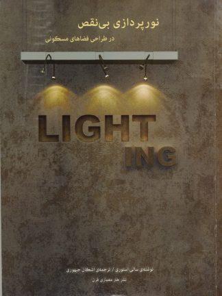 نور پردازی بی نقص در طراحی فضاهای مسکونی