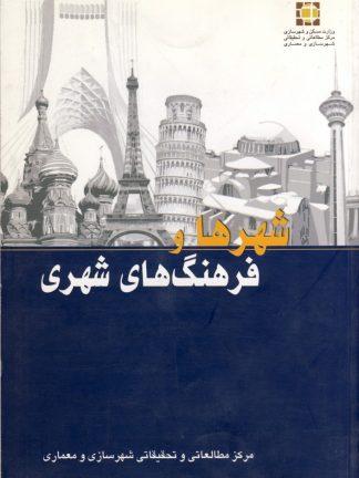 شهرها و فرهنگ های شهری