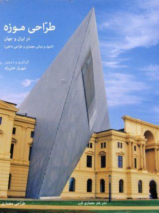 طراحی موزه در ایران و جهان