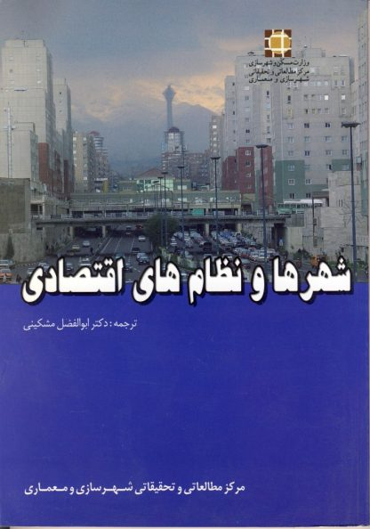 شهرها و نظامهای اقتصادی