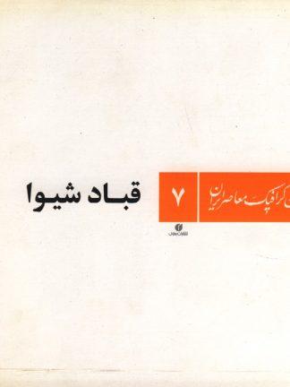 طراحان گرافیک معاصر ایران ۷ (قباد شیوا)
