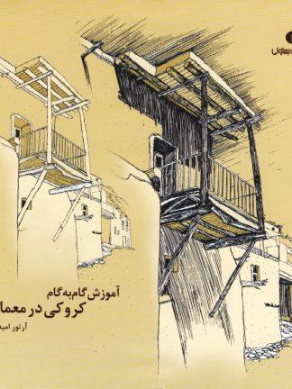 آموزش گام به گام کروکی در معماری