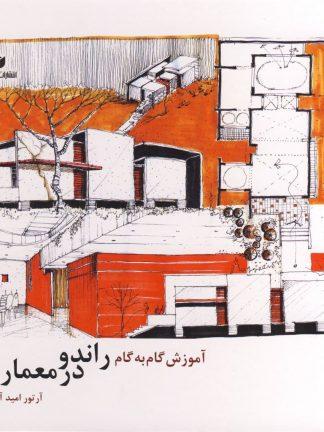 آموزش گام به گام راندو در معماری