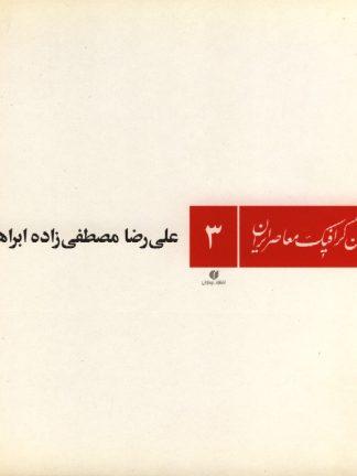 طراحان گرافیک معاصر ایران ۳ (علیرضا مصطفی زاده ابراهیمی)