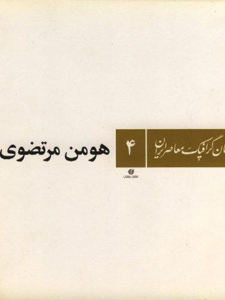 طراحان گرافیک معاصر ایران ۴ (هومن مرتضوی)