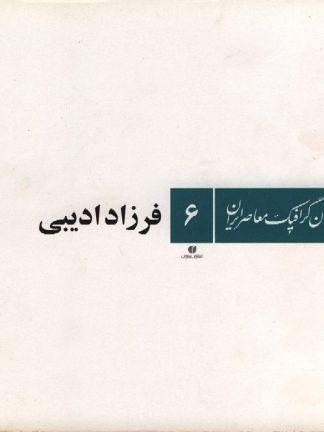 طراحان گرافیک معاصر ایران ۶ (فرزاد ادیبی)