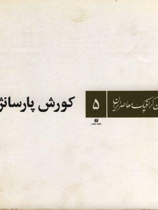 طراحان گرافیک معاصر ایران ۵ (کورش پارسا نژاد)