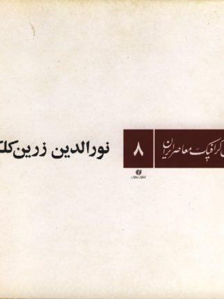 طراحان گرافیک معاصر ایران ۹ (فرشید مثقالی )