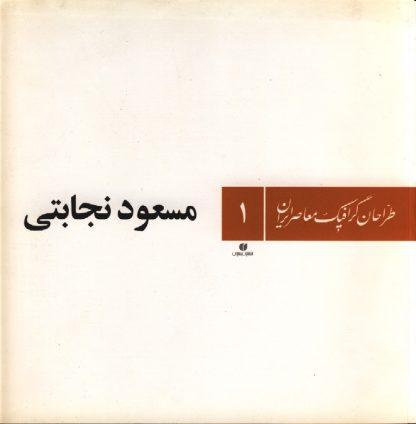 طراحان گرافیک معاصر ایران ۱(مسعود نجابتی)